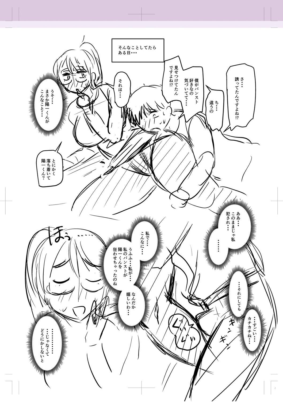 Kare Yori Suki ni Natte Shimaimashita 298