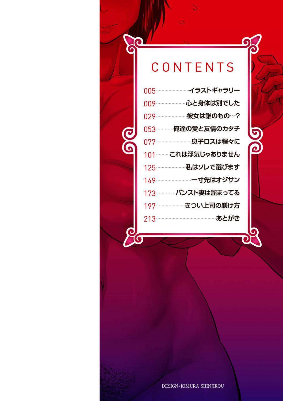 Kare Yori Suki ni Natte Shimaimashita 2