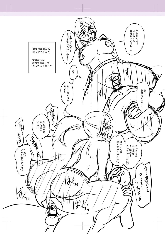 Kare Yori Suki ni Natte Shimaimashita 302