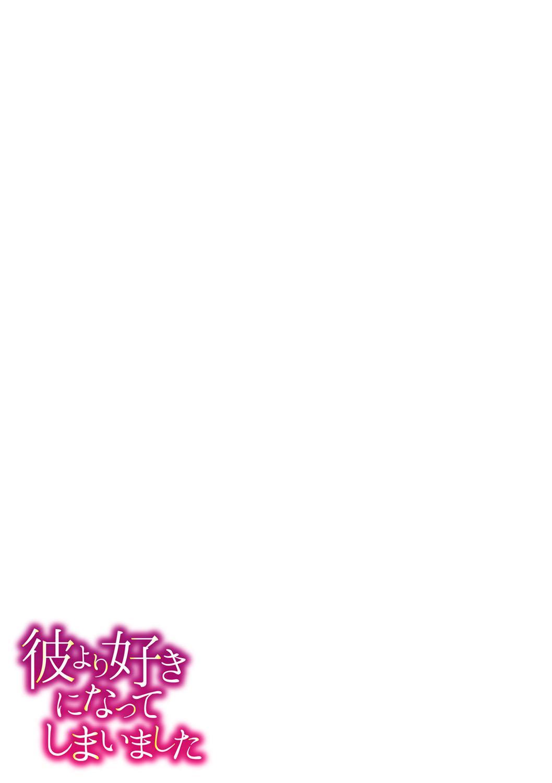 Kare Yori Suki ni Natte Shimaimashita 303
