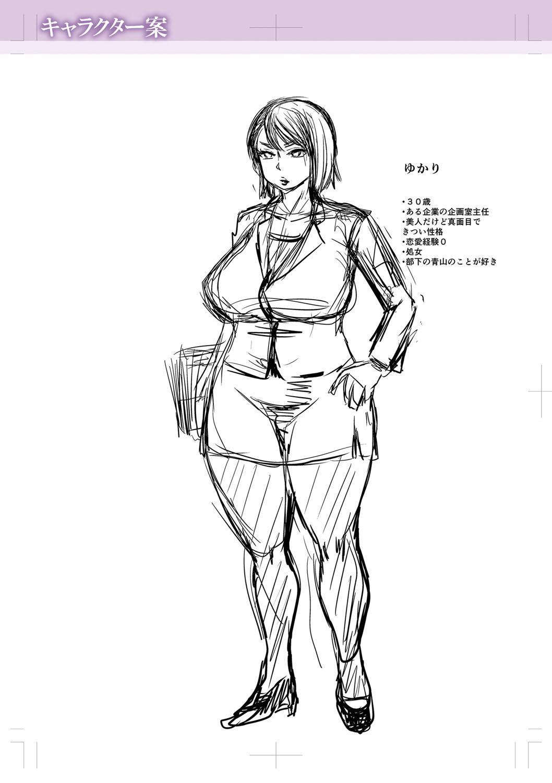 Kare Yori Suki ni Natte Shimaimashita 305