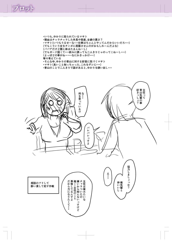 Kare Yori Suki ni Natte Shimaimashita 307