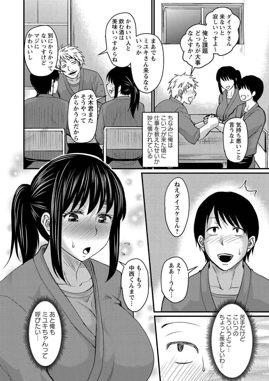 Kare Yori Suki ni Natte Shimaimashita 30