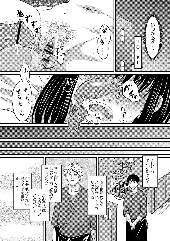 Kare Yori Suki ni Natte Shimaimashita 32