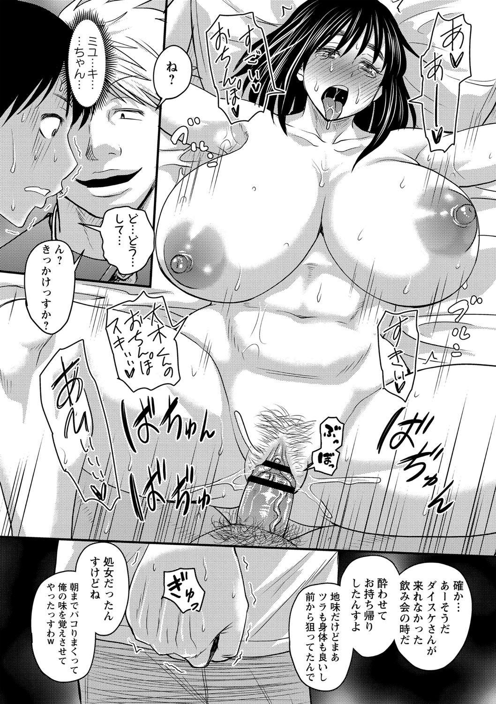 Kare Yori Suki ni Natte Shimaimashita 38