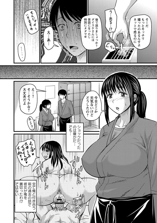 Kare Yori Suki ni Natte Shimaimashita 40