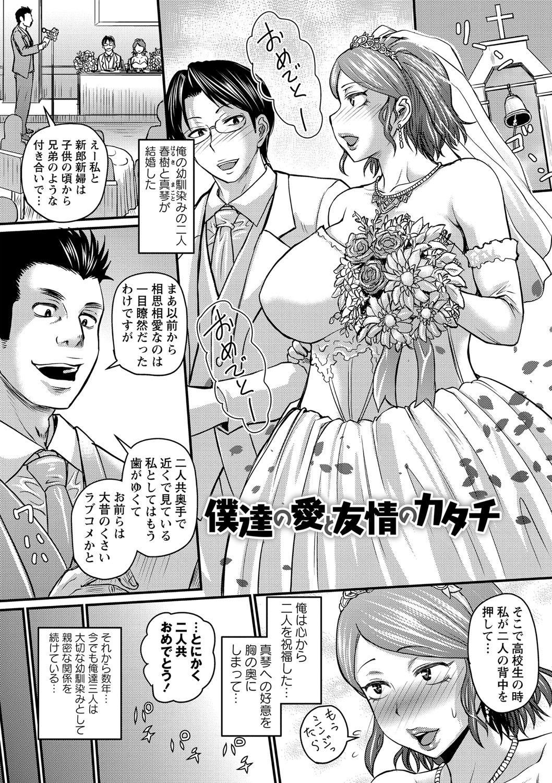 Kare Yori Suki ni Natte Shimaimashita 51