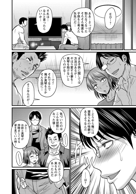 Kare Yori Suki ni Natte Shimaimashita 54