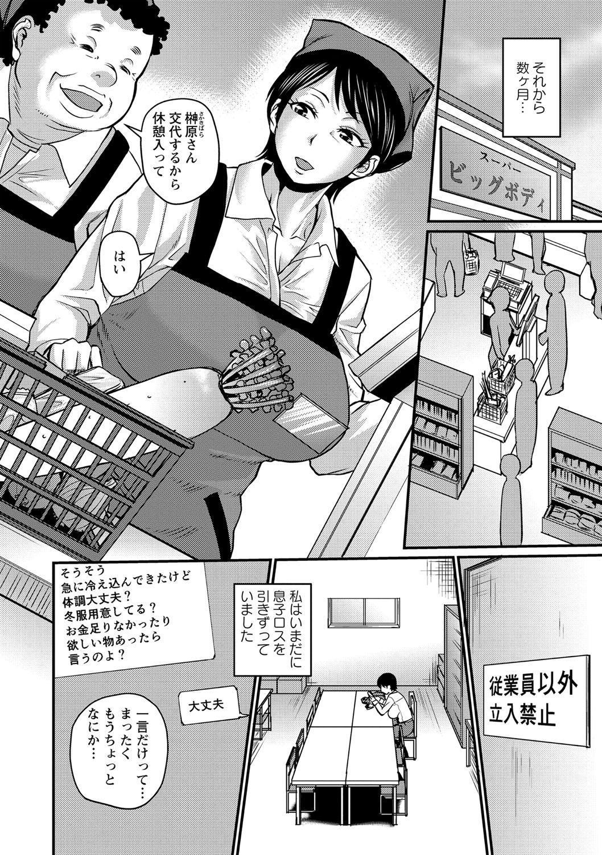 Kare Yori Suki ni Natte Shimaimashita 76