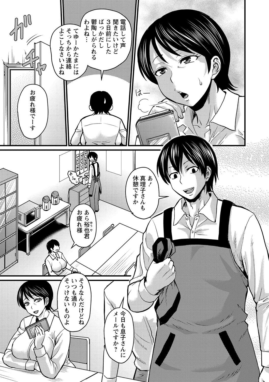 Kare Yori Suki ni Natte Shimaimashita 77