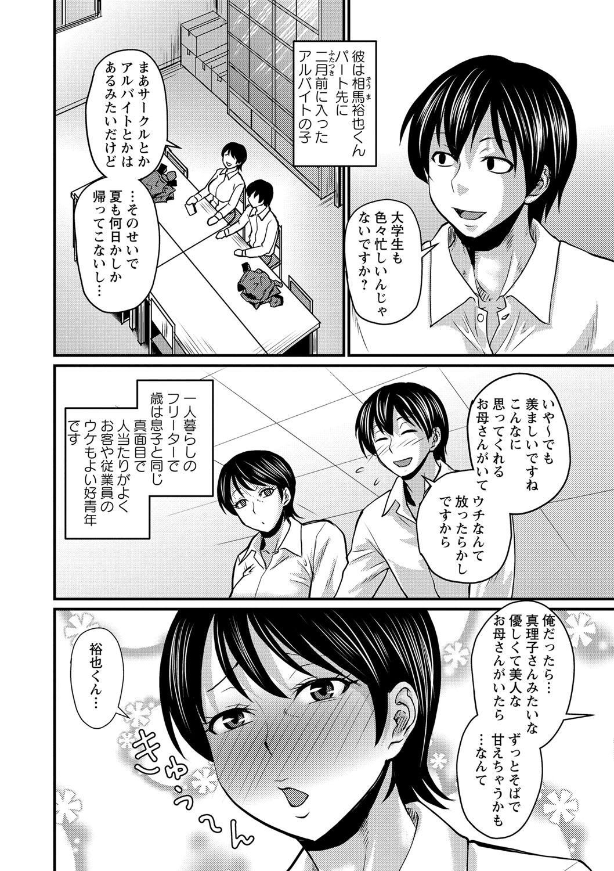 Kare Yori Suki ni Natte Shimaimashita 78