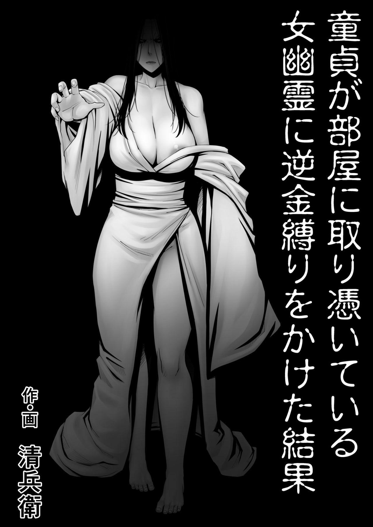 Doutei ga Heya ni Toritsuite Iru Onna Yuurei ni Gyaku Kanashibari o Kaketa Kekka 0