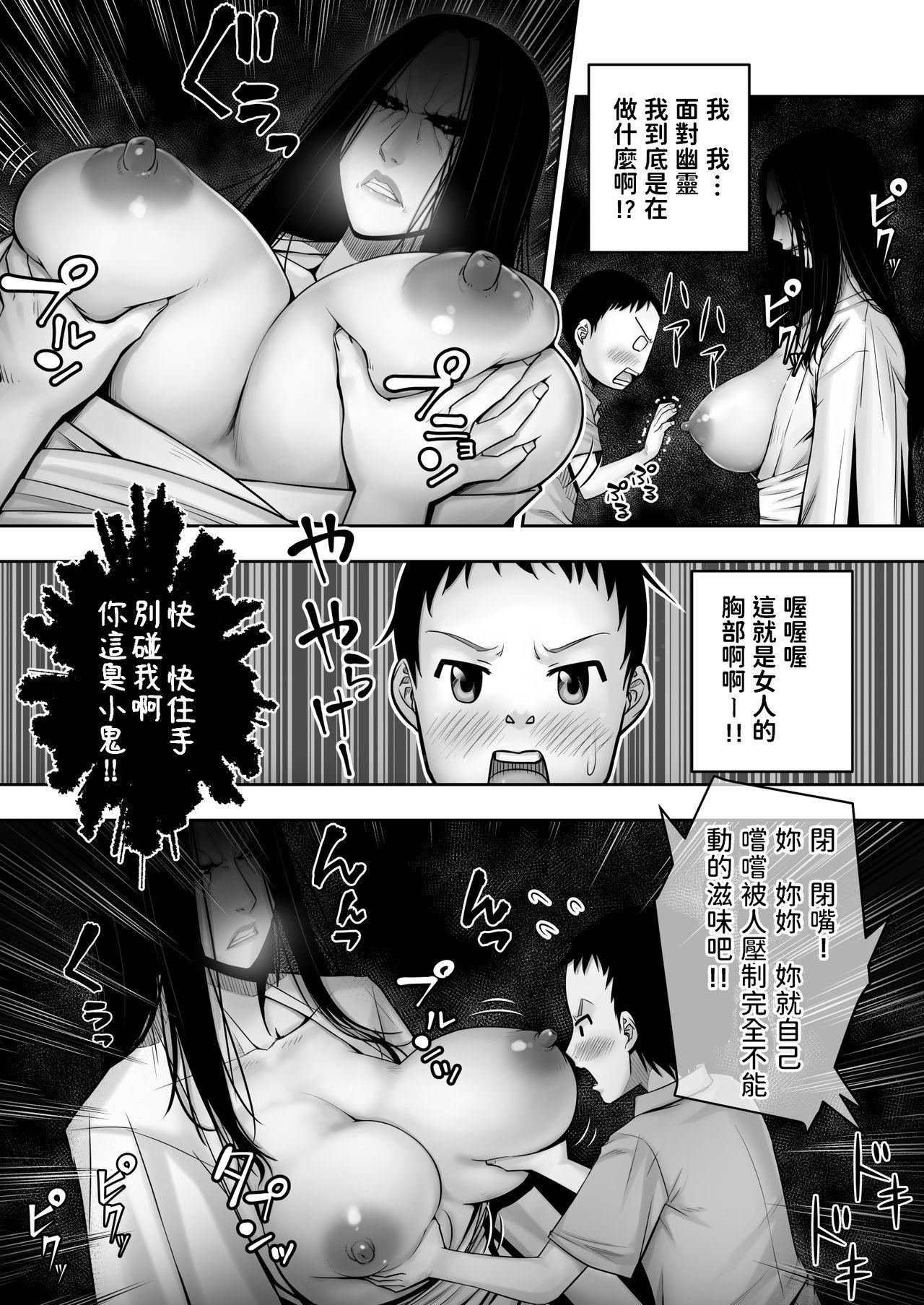 Doutei ga Heya ni Toritsuite Iru Onna Yuurei ni Gyaku Kanashibari o Kaketa Kekka 9