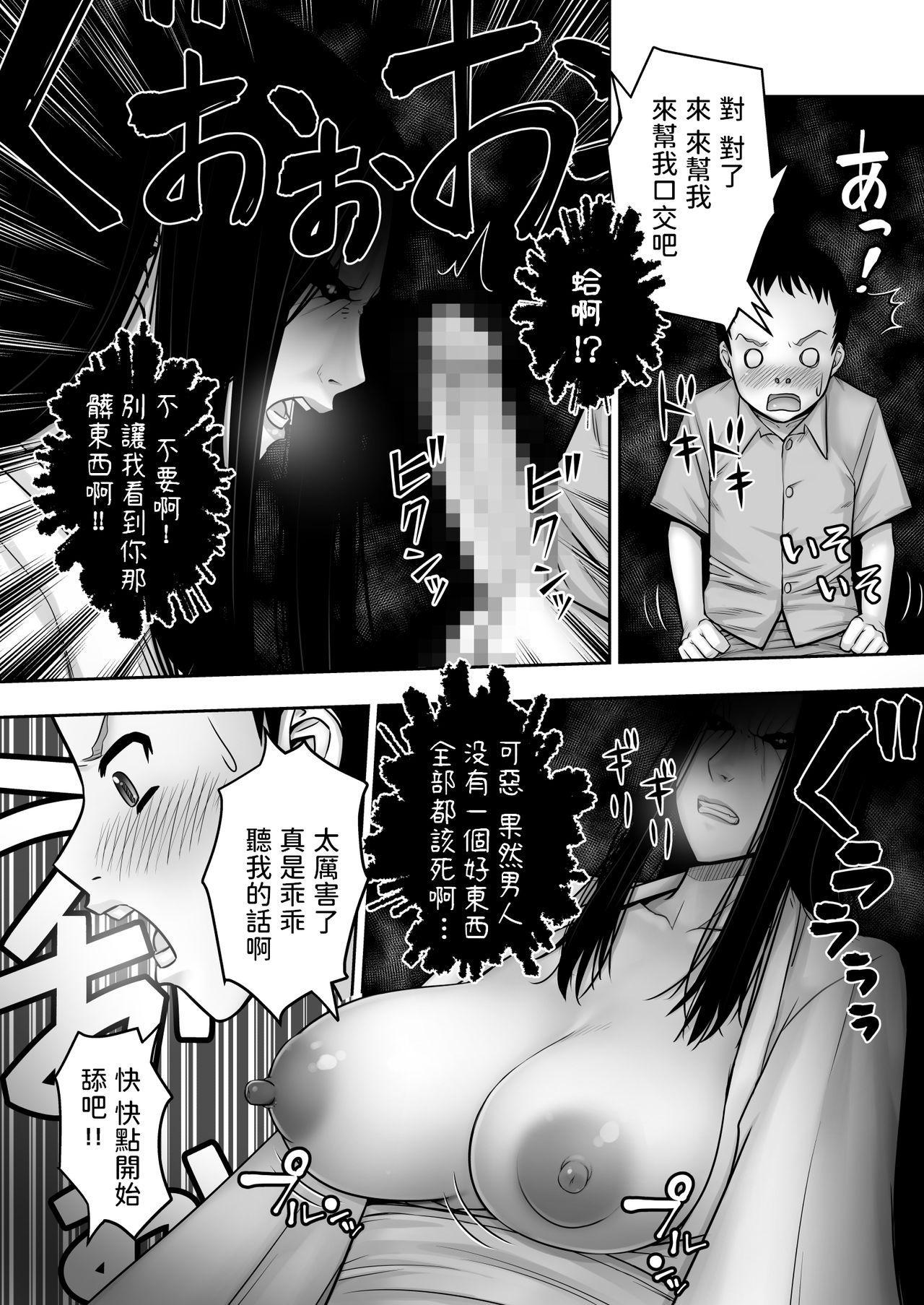 Doutei ga Heya ni Toritsuite Iru Onna Yuurei ni Gyaku Kanashibari o Kaketa Kekka 15