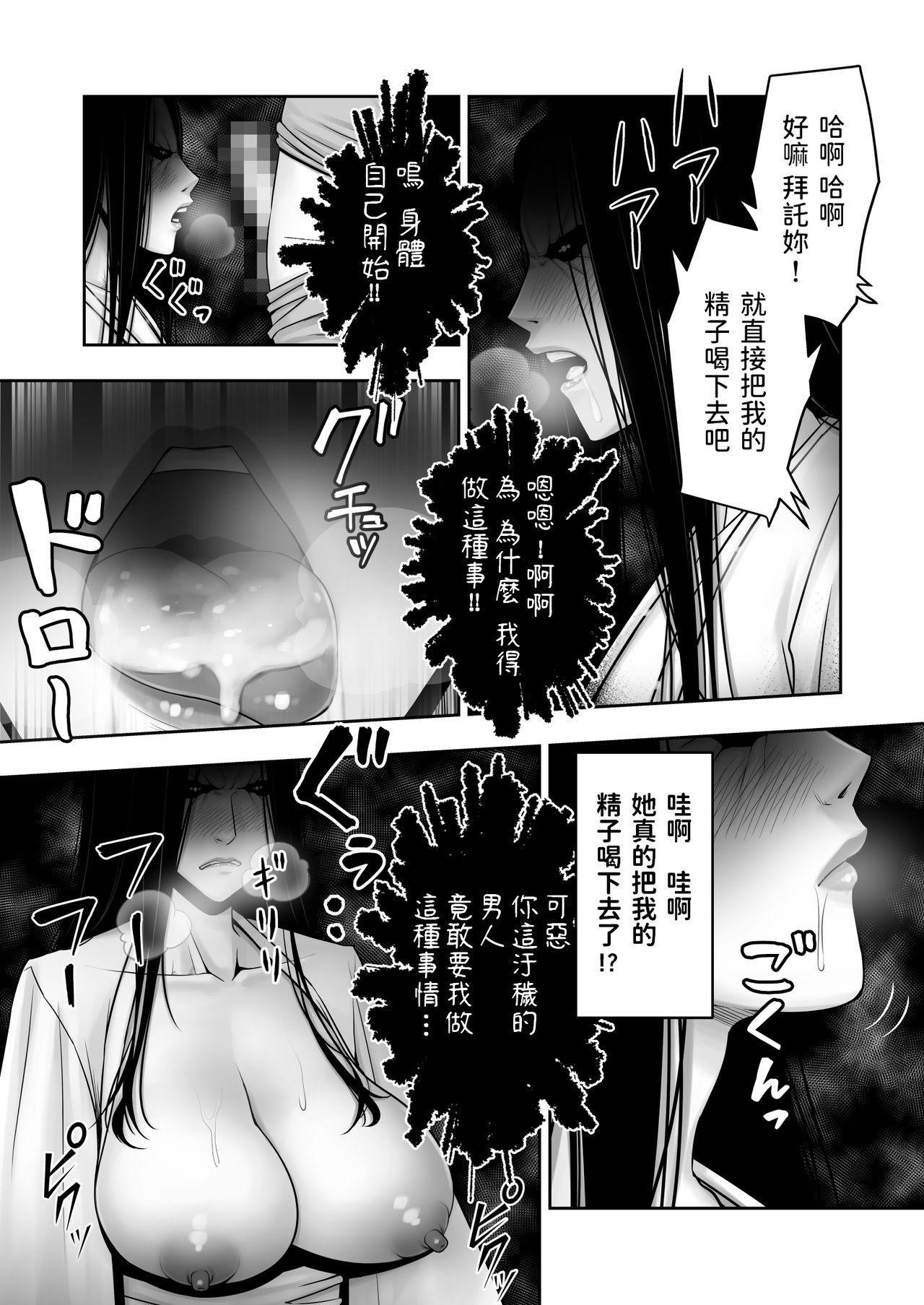 Doutei ga Heya ni Toritsuite Iru Onna Yuurei ni Gyaku Kanashibari o Kaketa Kekka 20