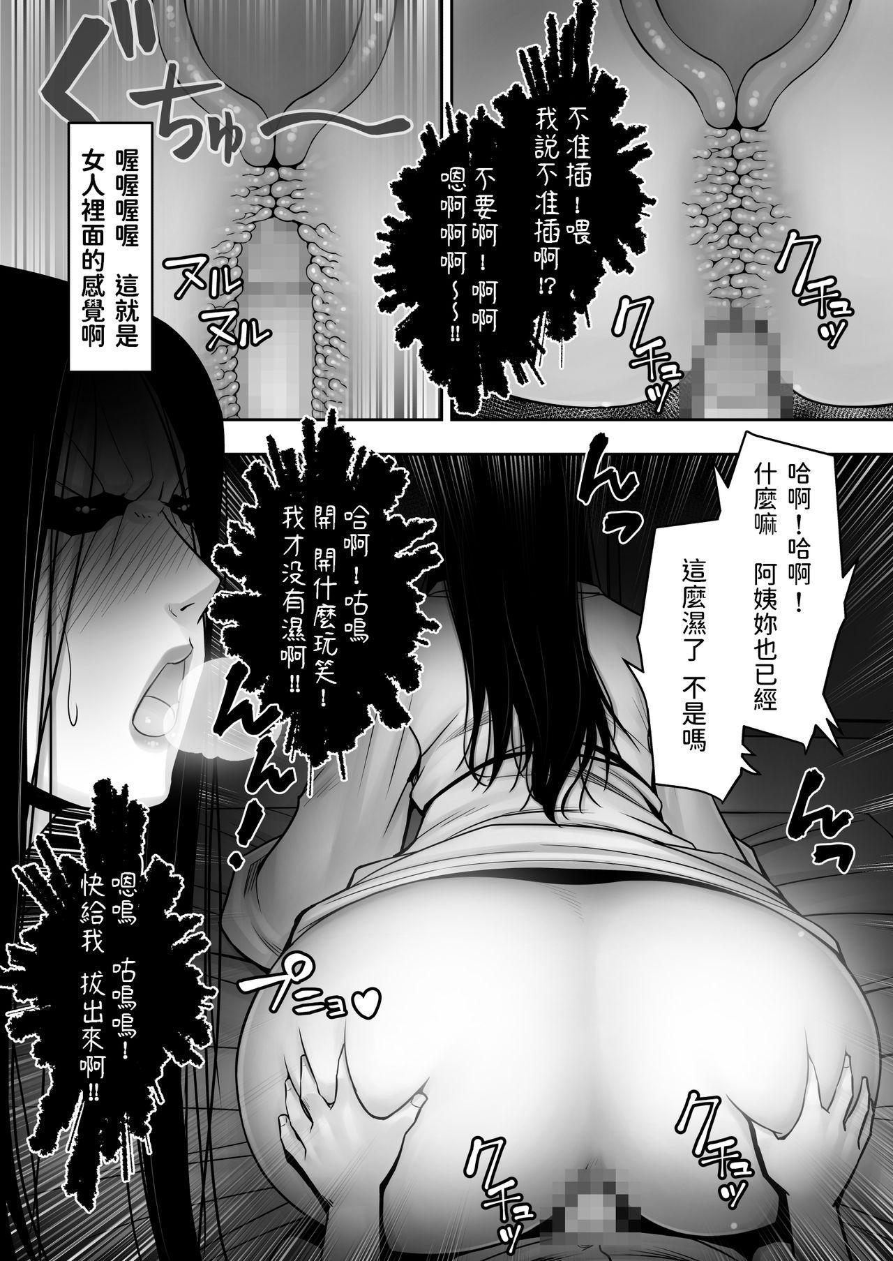 Doutei ga Heya ni Toritsuite Iru Onna Yuurei ni Gyaku Kanashibari o Kaketa Kekka 22