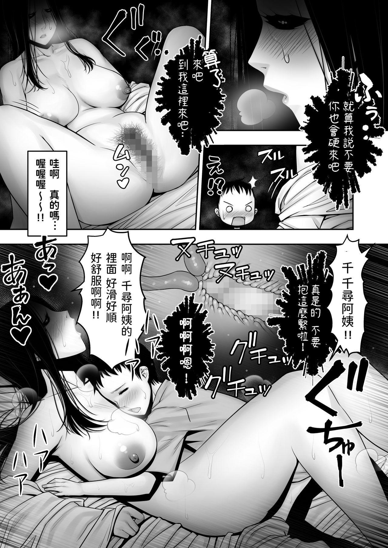 Doutei ga Heya ni Toritsuite Iru Onna Yuurei ni Gyaku Kanashibari o Kaketa Kekka 31