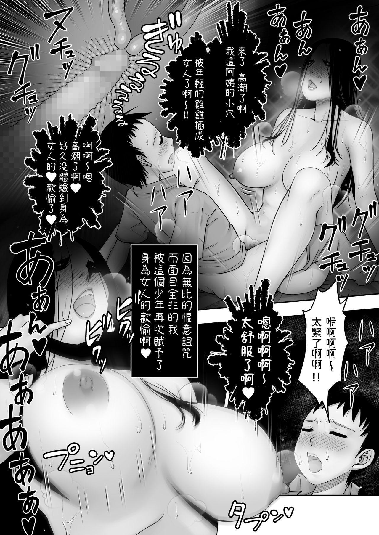 Doutei ga Heya ni Toritsuite Iru Onna Yuurei ni Gyaku Kanashibari o Kaketa Kekka 36