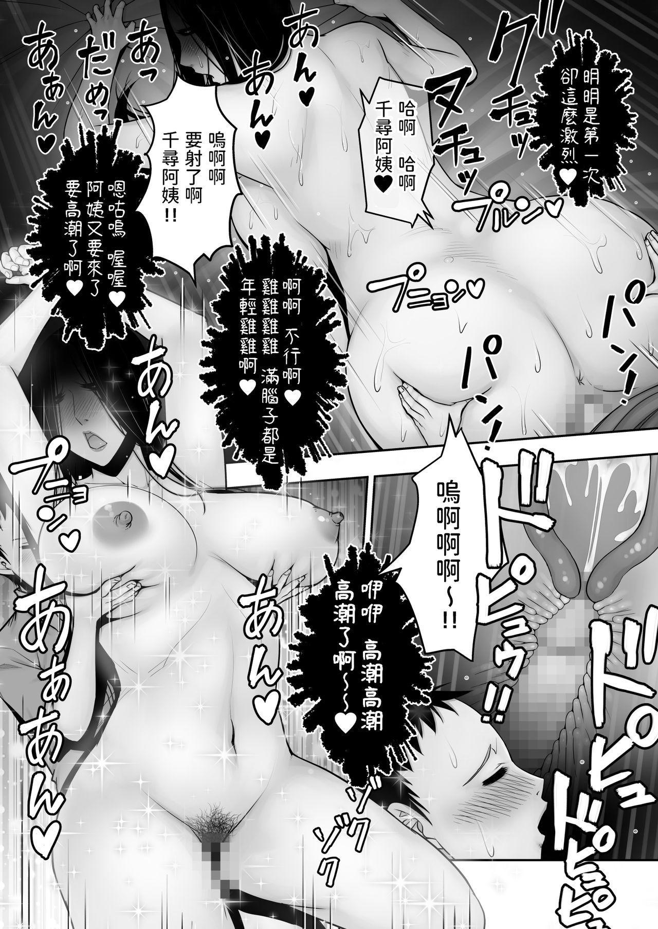 Doutei ga Heya ni Toritsuite Iru Onna Yuurei ni Gyaku Kanashibari o Kaketa Kekka 38