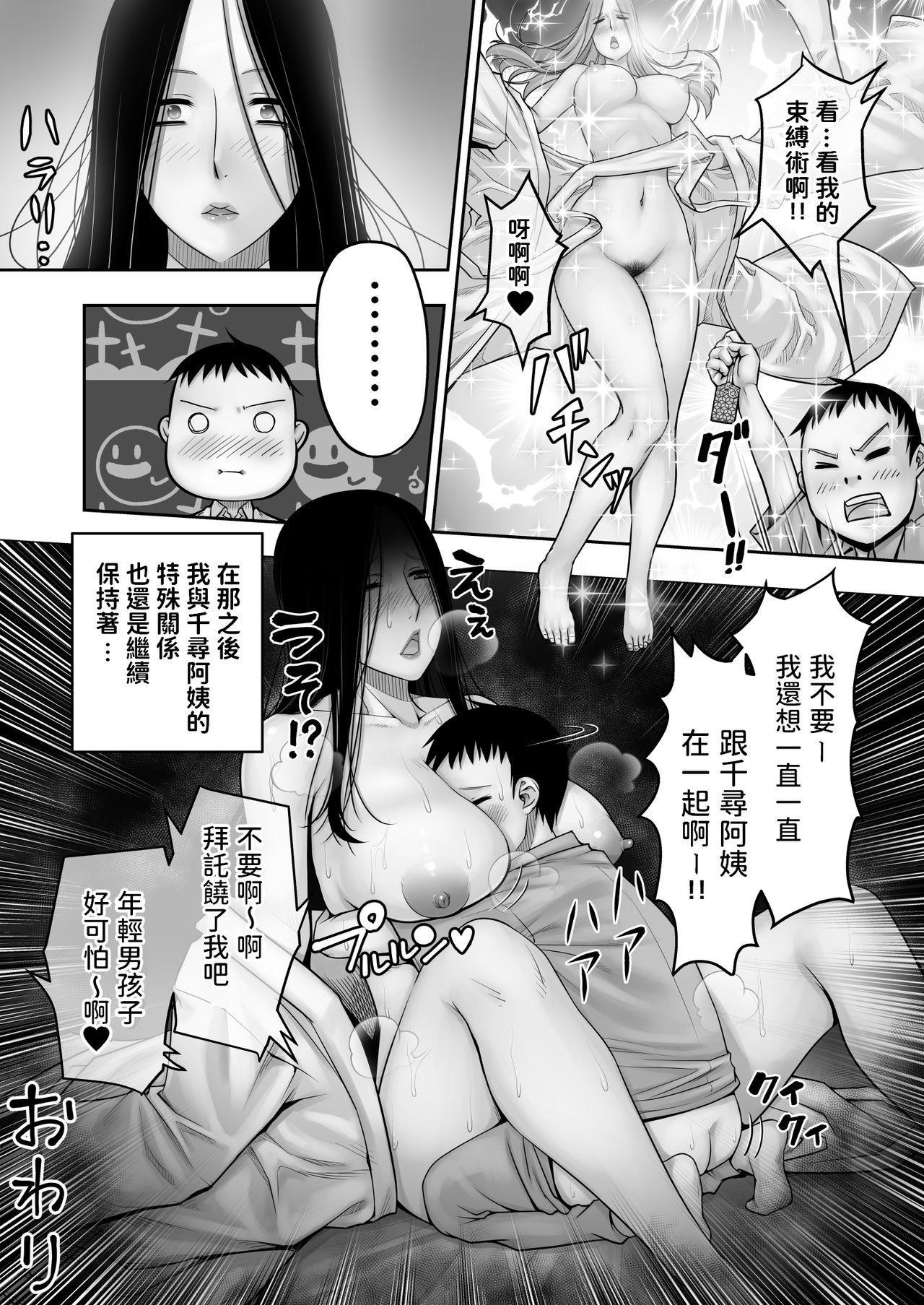 Doutei ga Heya ni Toritsuite Iru Onna Yuurei ni Gyaku Kanashibari o Kaketa Kekka 40