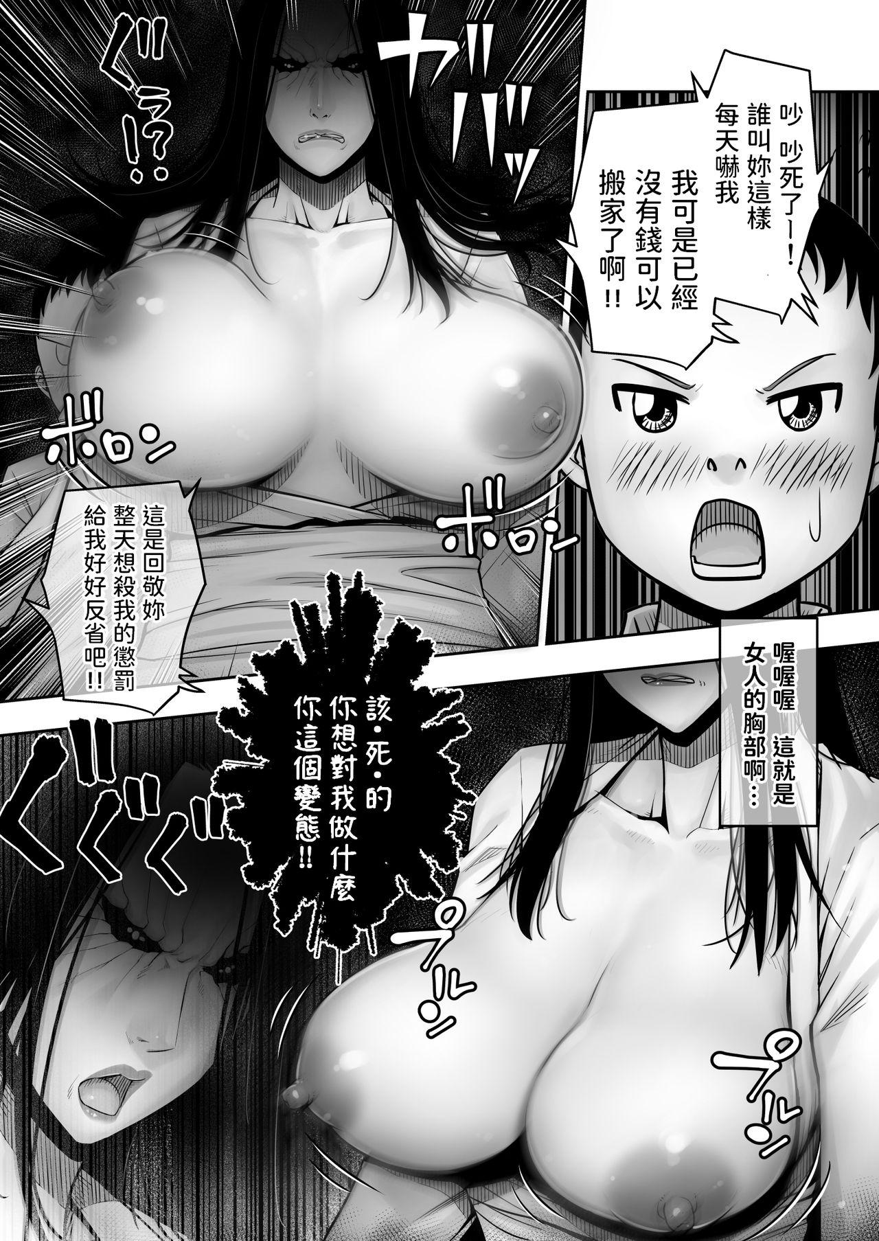 Doutei ga Heya ni Toritsuite Iru Onna Yuurei ni Gyaku Kanashibari o Kaketa Kekka 8