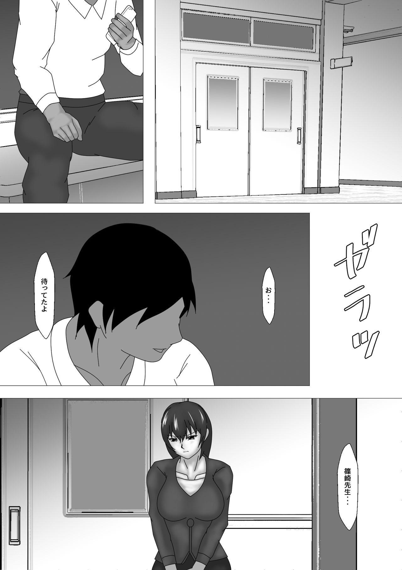 Onna Kyoushi Shinozaki Rin no Choukyou Kiroku 13