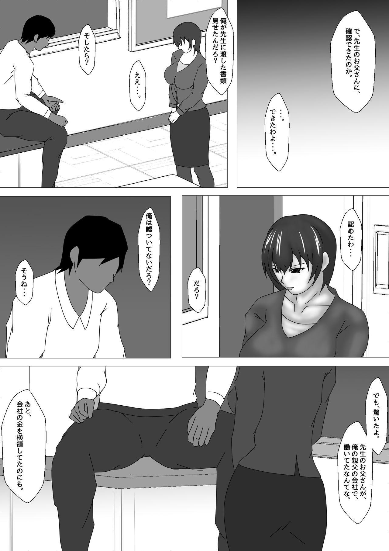 Onna Kyoushi Shinozaki Rin no Choukyou Kiroku 14