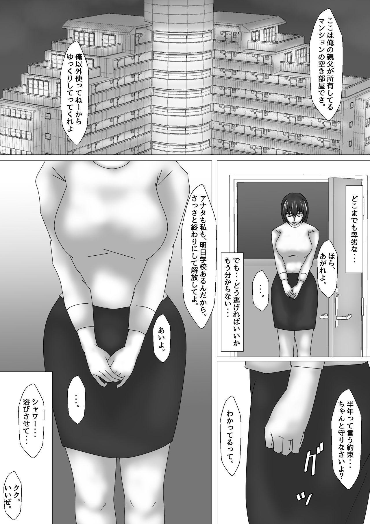 Onna Kyoushi Shinozaki Rin no Choukyou Kiroku 40