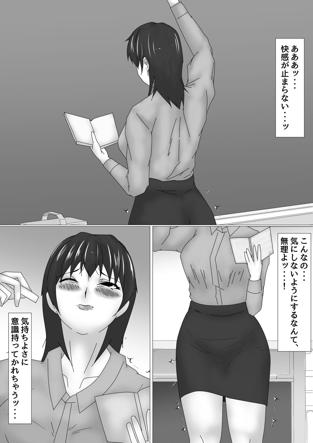 Onna Kyoushi Shinozaki Rin no Choukyou Kiroku 93