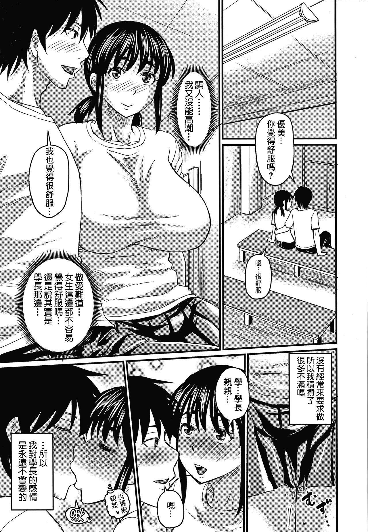 Kokoro to Karada wa Betsu deshita 5