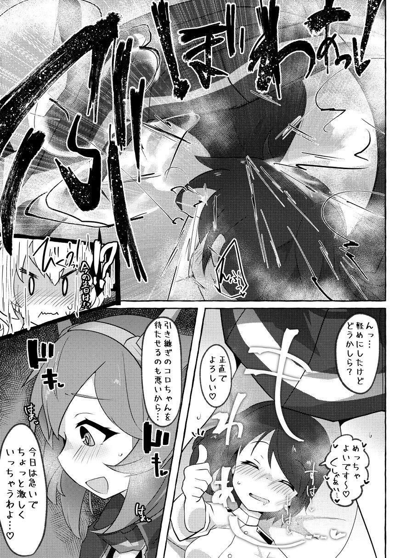 Watashi ga Sou Shitai no!! 9