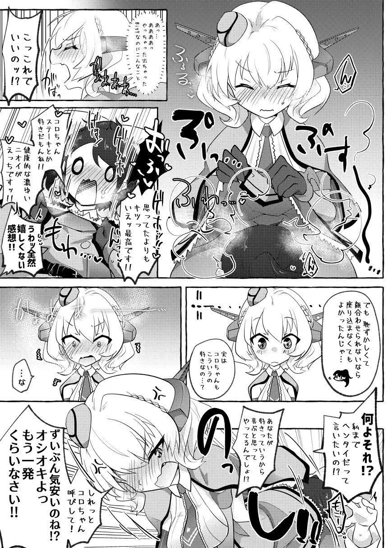 Watashi ga Sou Shitai no!! 13