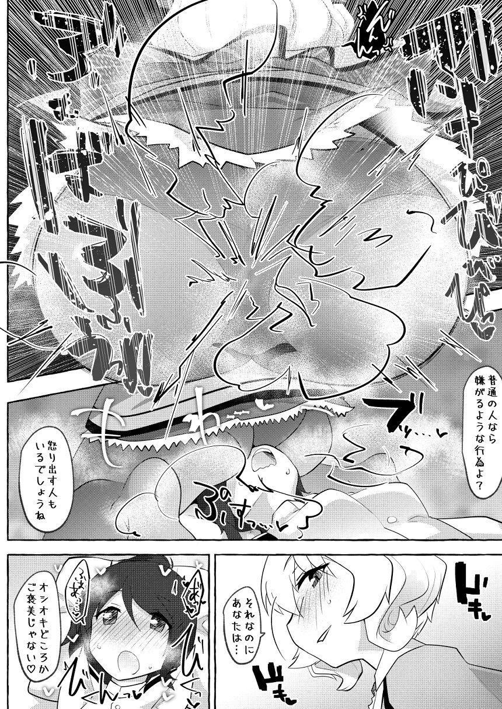 Watashi ga Sou Shitai no!! 14
