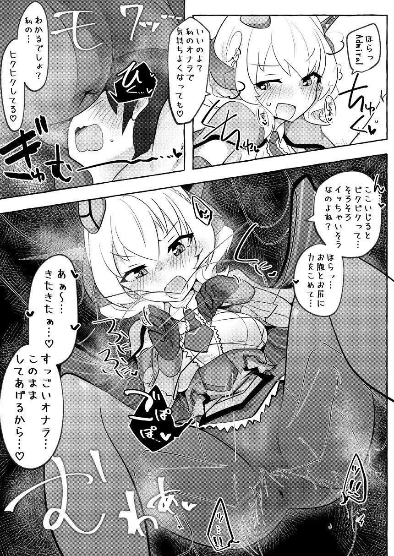 Watashi ga Sou Shitai no!! 17