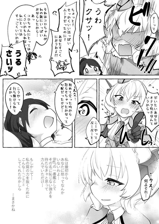 Watashi ga Sou Shitai no!! 24