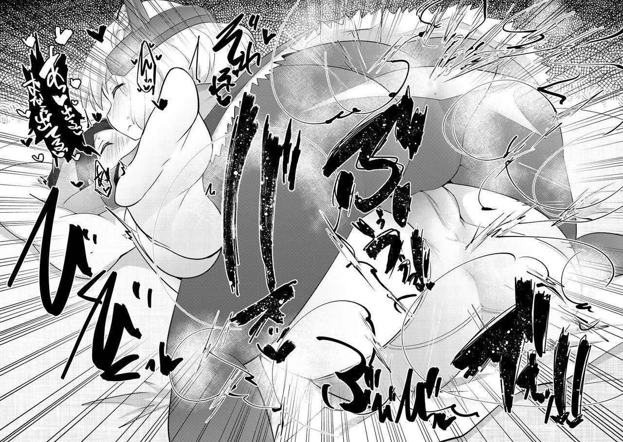 Watashi ga Sou Shitai no!! 26