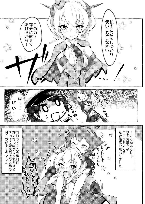 Watashi ga Sou Shitai no!! 3