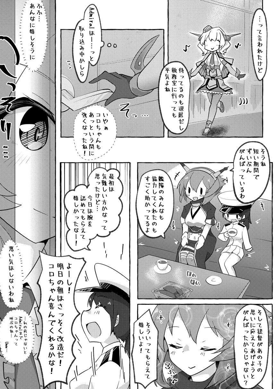 Watashi ga Sou Shitai no!! 7