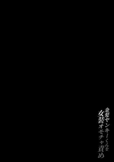 金髪ヤンキーくんを女装オモチャ責め 4