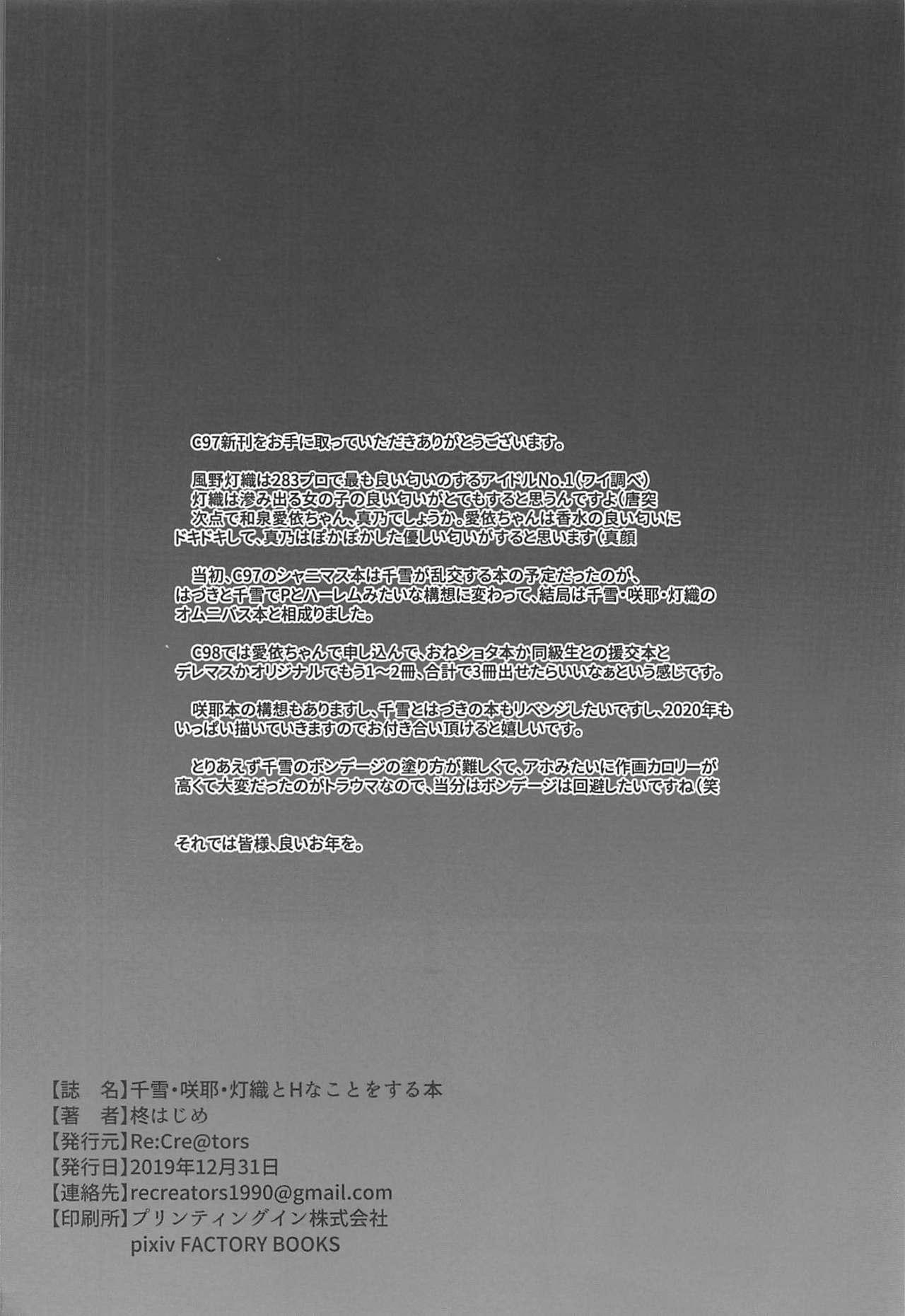 Chiyuki Sakuya Hiori to H na Koto o Suru Hon 23