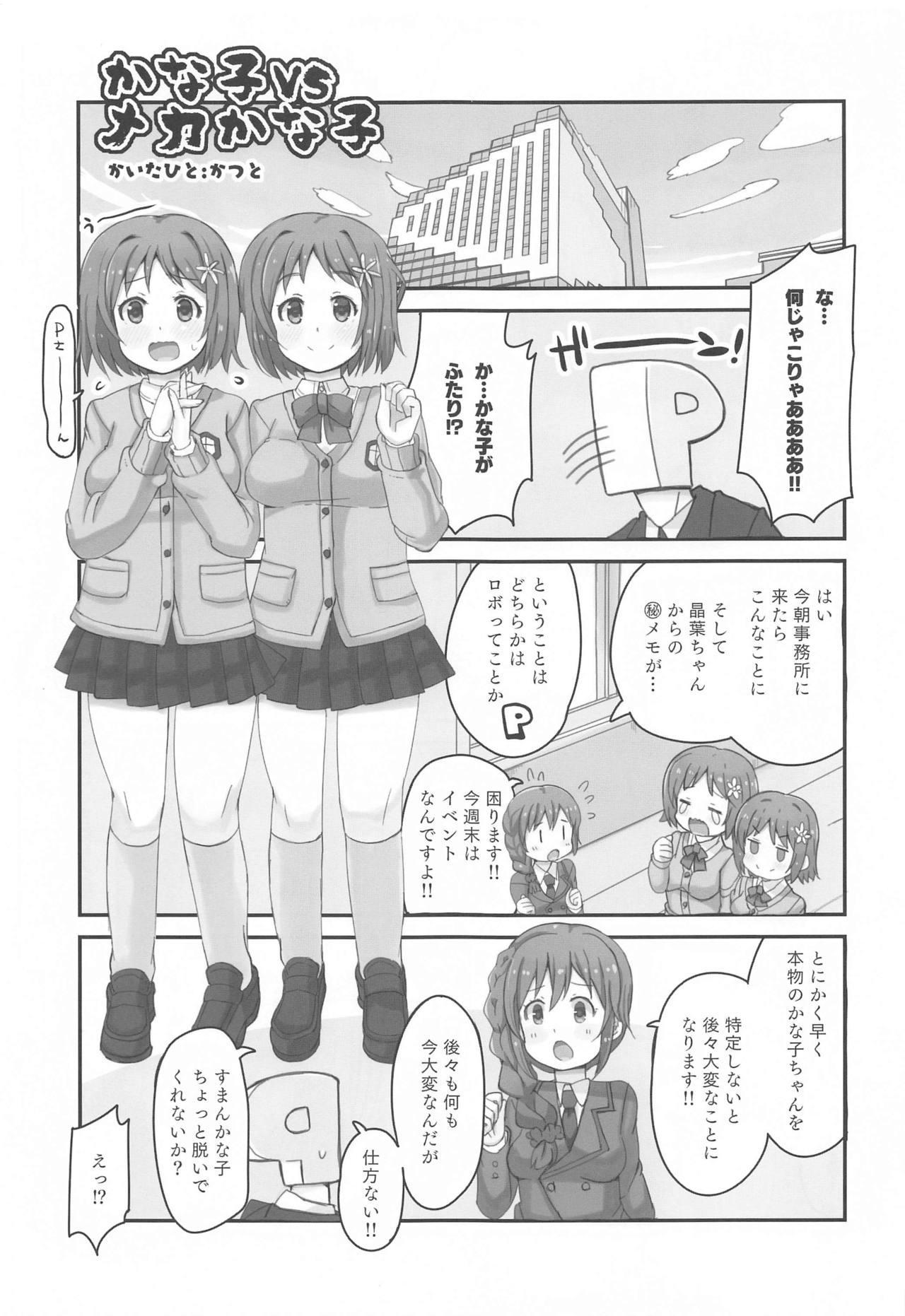 Kanako vs Meka Kanako 3