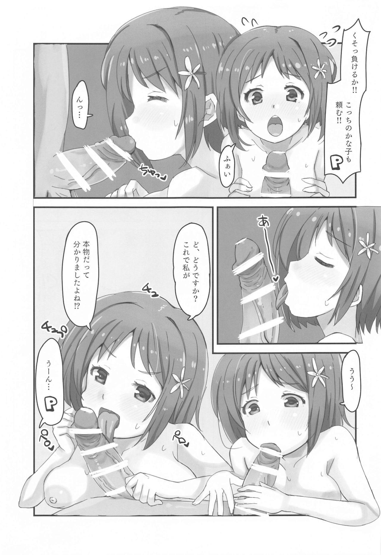 Kanako vs Meka Kanako 7