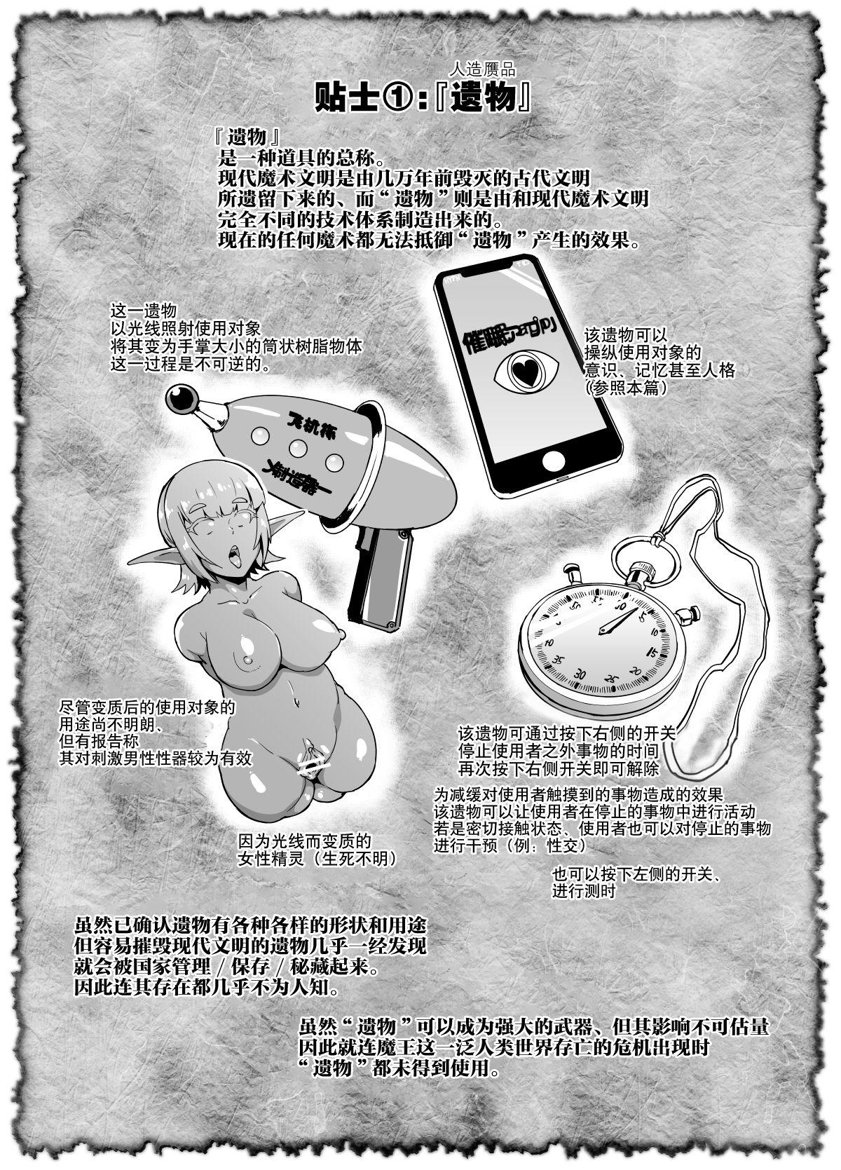 Hypno App x Time Stop Fantasia 80