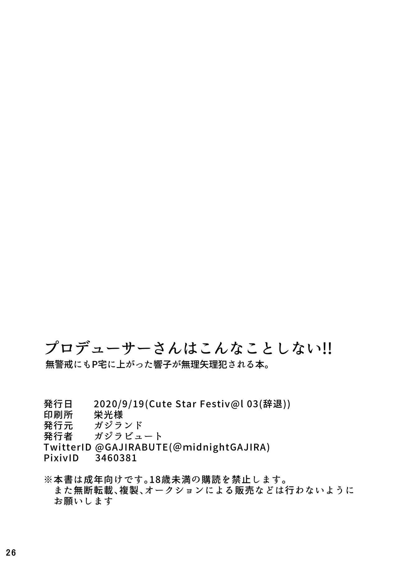 Producer-san wa Konna Koto Shinai!! 25