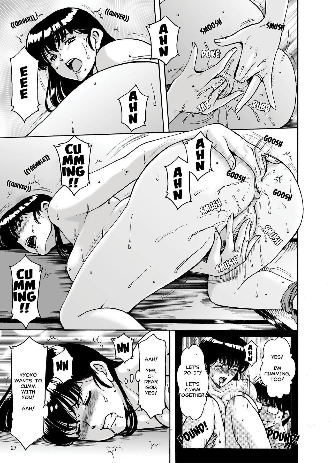 Hitozuma Kanrinin Kyouko 7 Juujun Hen 2 25