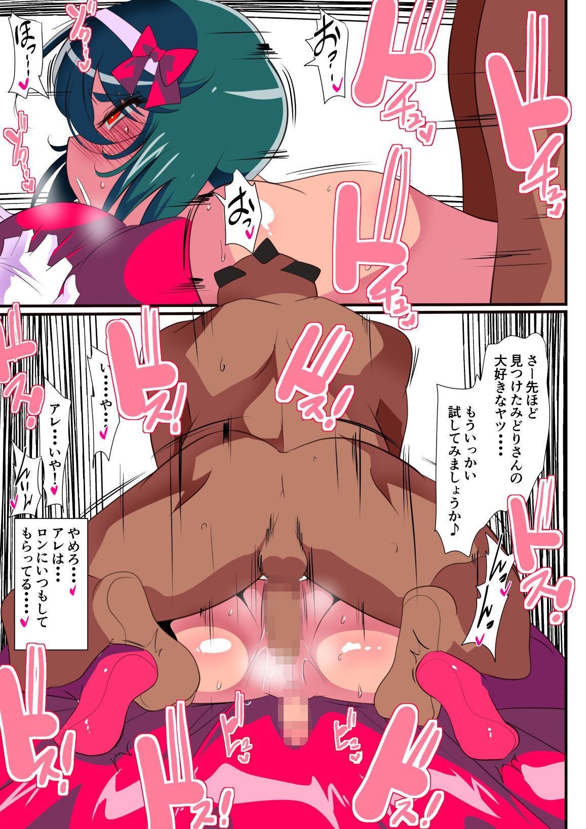 Taimadouteishi Midori Ero 03 JK Taimashi VS Futanari Choukyoushi! 18