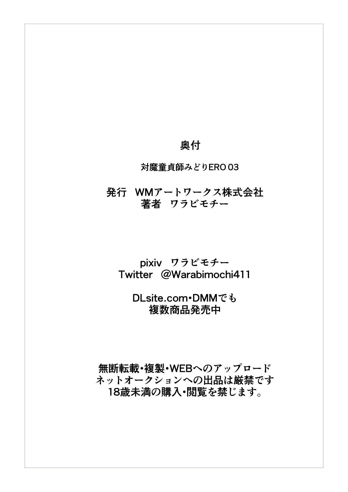 Taimadouteishi Midori Ero 03 JK Taimashi VS Futanari Choukyoushi! 31