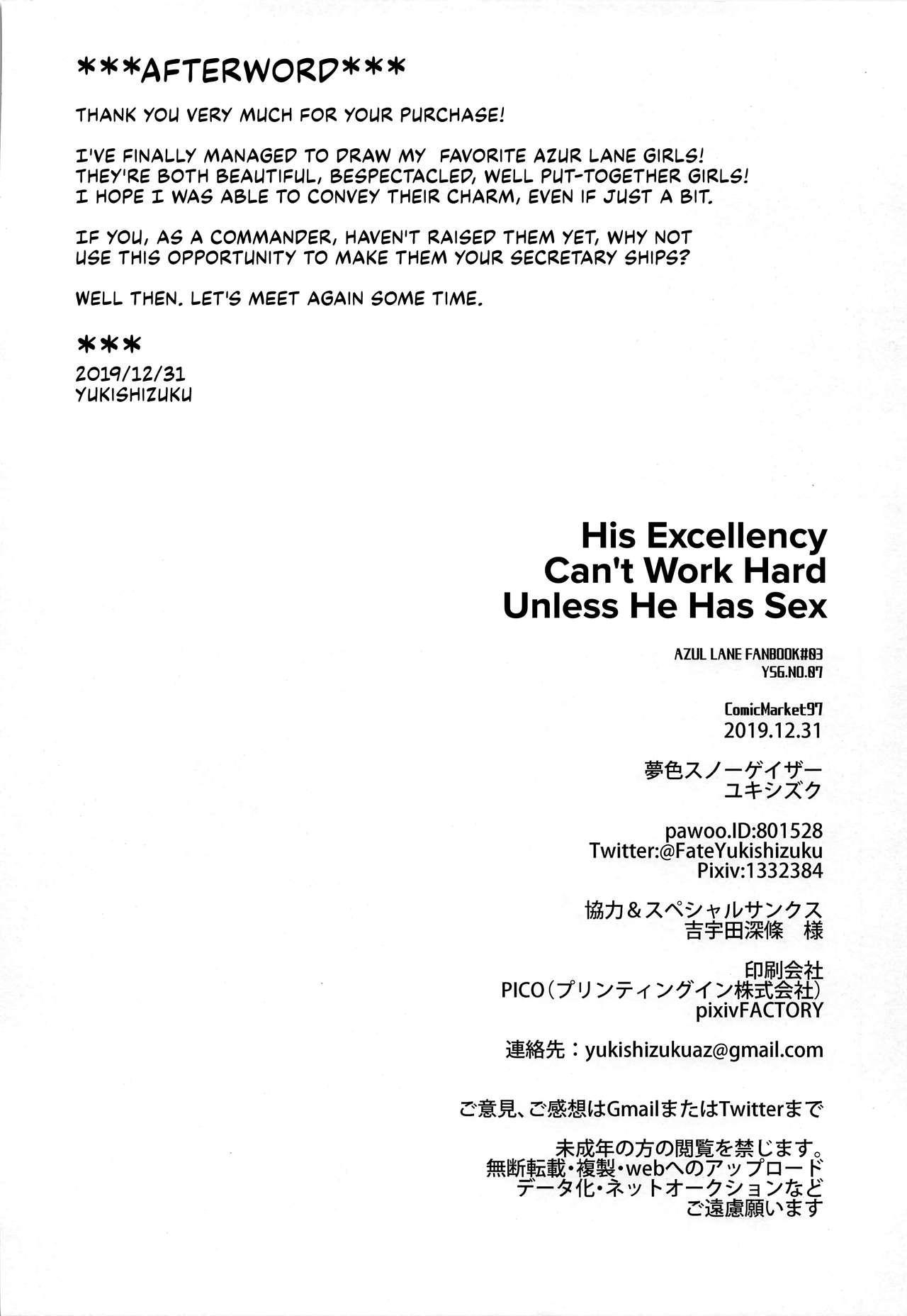 Uchi no Kakka wa ○○ Shinai to Ganbarenai   His Excellency Can't Work Hard Unless He Has Sex 26