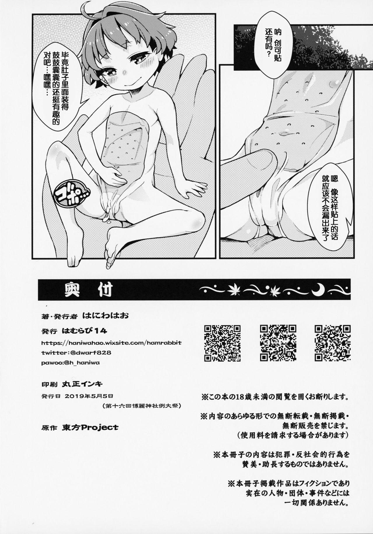 Kobito mo Anshin Ban Soukou 18