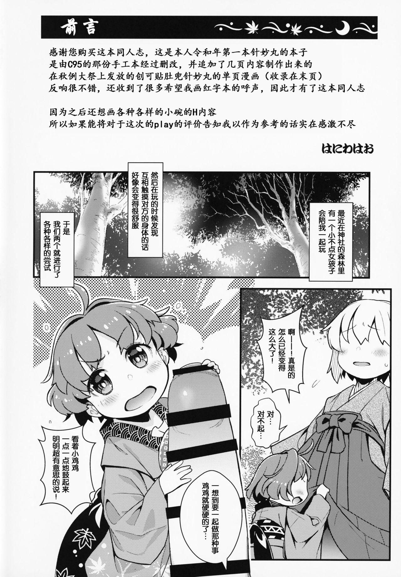 Kobito mo Anshin Ban Soukou 2